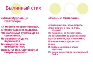 Былинный стих «Илья Муромец и Святогор» «А много я по свету езживал, А такого