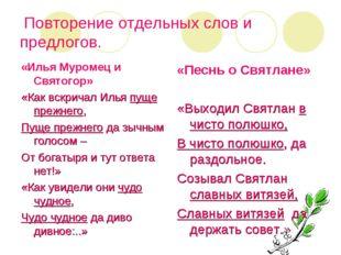 Повторение отдельных слов и предлогов. «Илья Муромец и Святогор» «Как вскрич