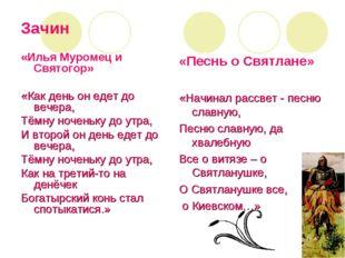Зачин «Илья Муромец и Святогор» «Как день он едет до вечера, Тёмну ноченьку д