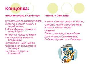 Концовка: «Илья Муромец и Святогор» Тут братьица да распростилися, Святогор о