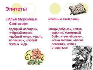 Эпитеты «Илья Муромец и Святогор» «добрый молодец», «чёрный ворон», «добрый к