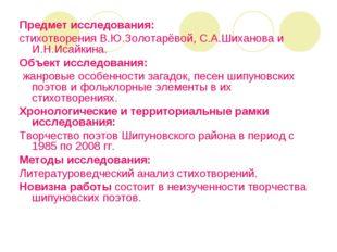 Предмет исследования: стихотворения В.Ю.Золотарёвой, С.А.Шиханова и И.Н.Исайк