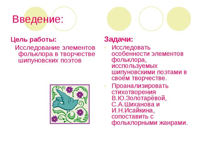 Введение: Цель работы: Исследование элементов фольклора в творчестве шипуновс...