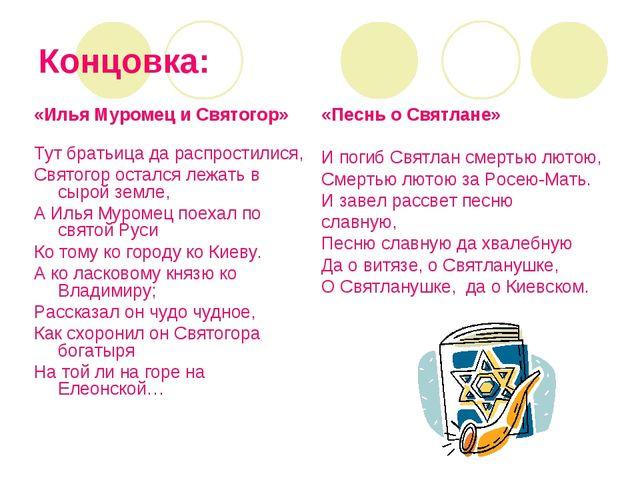 Концовка: «Илья Муромец и Святогор» Тут братьица да распростилися, Святогор о...