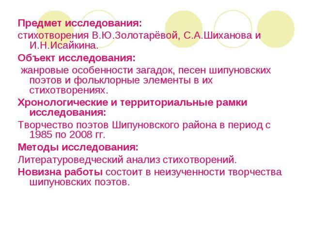 Предмет исследования: стихотворения В.Ю.Золотарёвой, С.А.Шиханова и И.Н.Исайк...