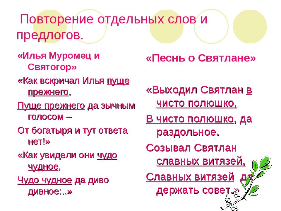 Повторение отдельных слов и предлогов. «Илья Муромец и Святогор» «Как вскрич...
