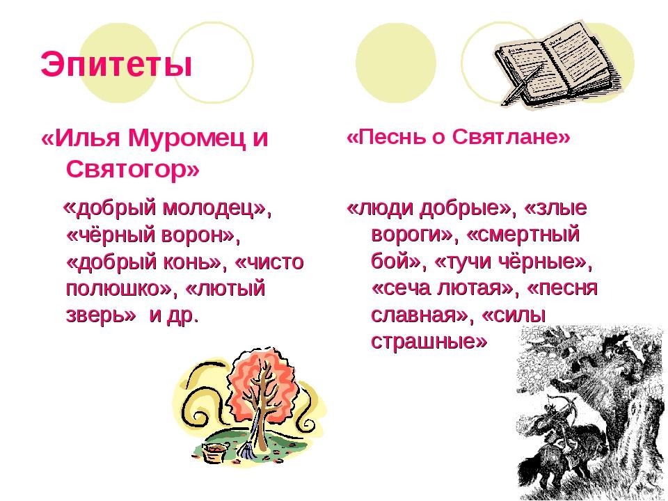 Эпитеты «Илья Муромец и Святогор» «добрый молодец», «чёрный ворон», «добрый к...