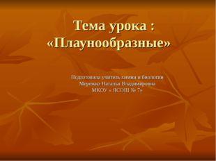 Тема урока : «Плаунообразные» Подготовила учитель химии и биологии Мережко Н