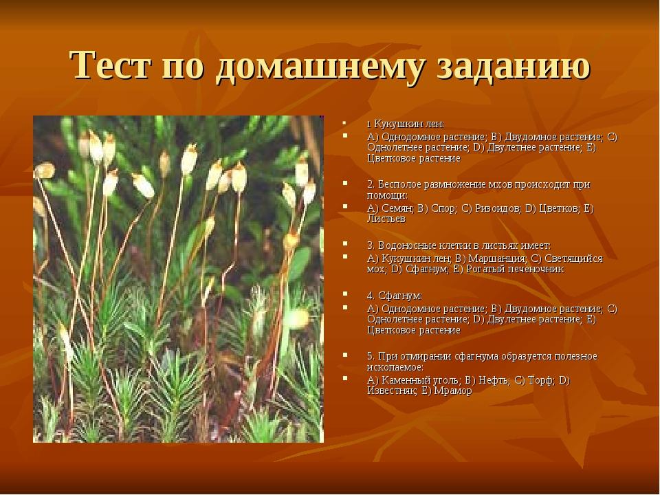 Тест по домашнему заданию 1 Кукушкин лен: А) Однодомное растение; В) Двудомно...