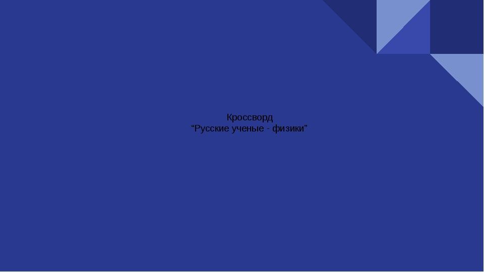 """Кроссворд """"Русские ученые - физики"""""""