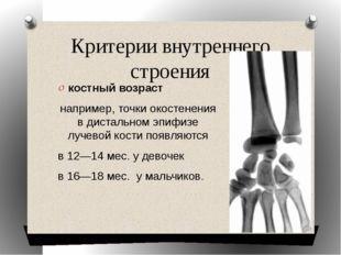 Критерии внутреннего строения костный возраст например, точки окостенения в д