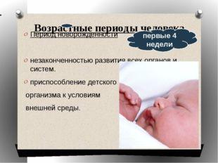 Возрастные периоды человека Период новорожденности незаконченностью развития