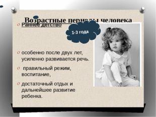 Возрастные периоды человека Раннее детство особенно после двух лет, усиленно