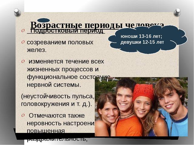 Возрастные периоды человека Подростковый период созреванием половых желез. из...