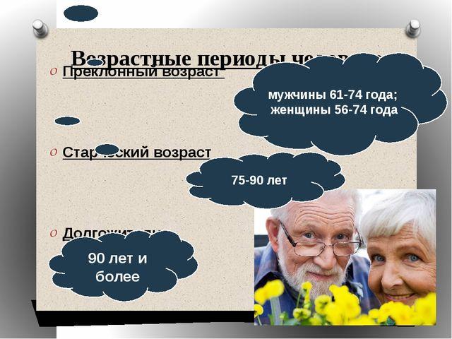 Возрастные периоды человека Преклонный возраст Старческий возраст Долгожители...