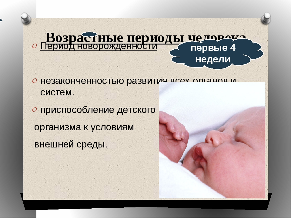 Возрастные периоды человека Период новорожденности незаконченностью развития...