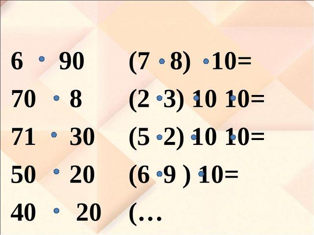 90 8 30 50 20 40 20 (7 8) 10= (2 3) 10 10= (5 2) 10 10= (6 9 ) 10= (…
