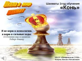 Я не верю в психологию. я верю в сильные ходы. (11-й чемпион мира по шахматам