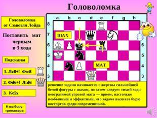 Головоломка Поставить мат черным в 3 хода Головоломка от Сэмюэля Лойда 1. Лс8