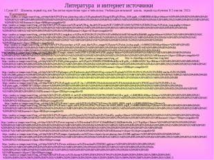 Литература и интернет источники 1.Сухин И.Г. Шахматы, первый год, или Там кле