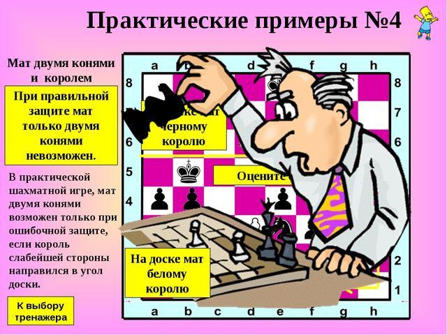 Мат двумя конями и королем Практические примеры №4 В практической шахматной и...