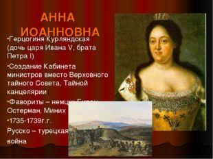АННА ИОАННОВНА Герцогиня Курляндская (дочь царя Ивана V, брата Петра I) Созд