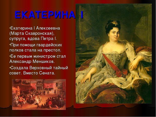 Екатерина I Алексеевна (Марта Скавронская), супруга, вдова Петра I. При помощ...