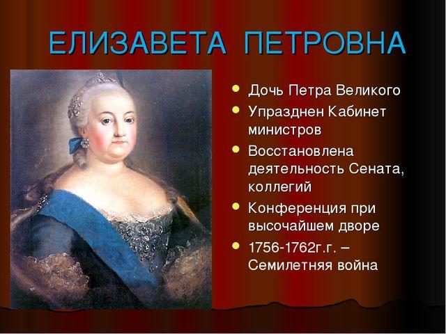 ЕЛИЗАВЕТА ПЕТРОВНА Дочь Петра Великого Упразднен Кабинет министров Восстанов...