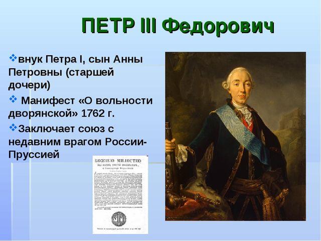 ПЕТР III Федорович внук Петра I, сын Анны Петровны (старшей дочери) Манифест...