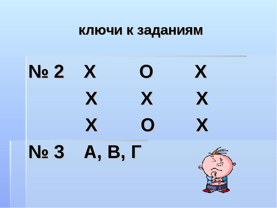 ключи к заданиям № 2XOX XXX XOX № 3 А, В, Г