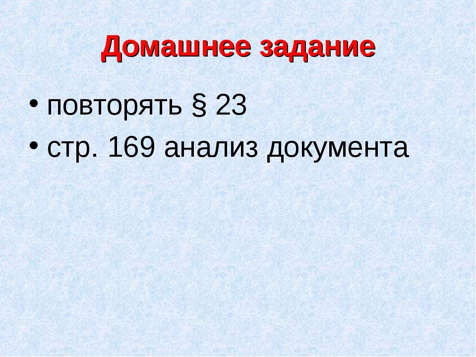 Домашнее задание повторять § 23 стр. 169 анализ документа