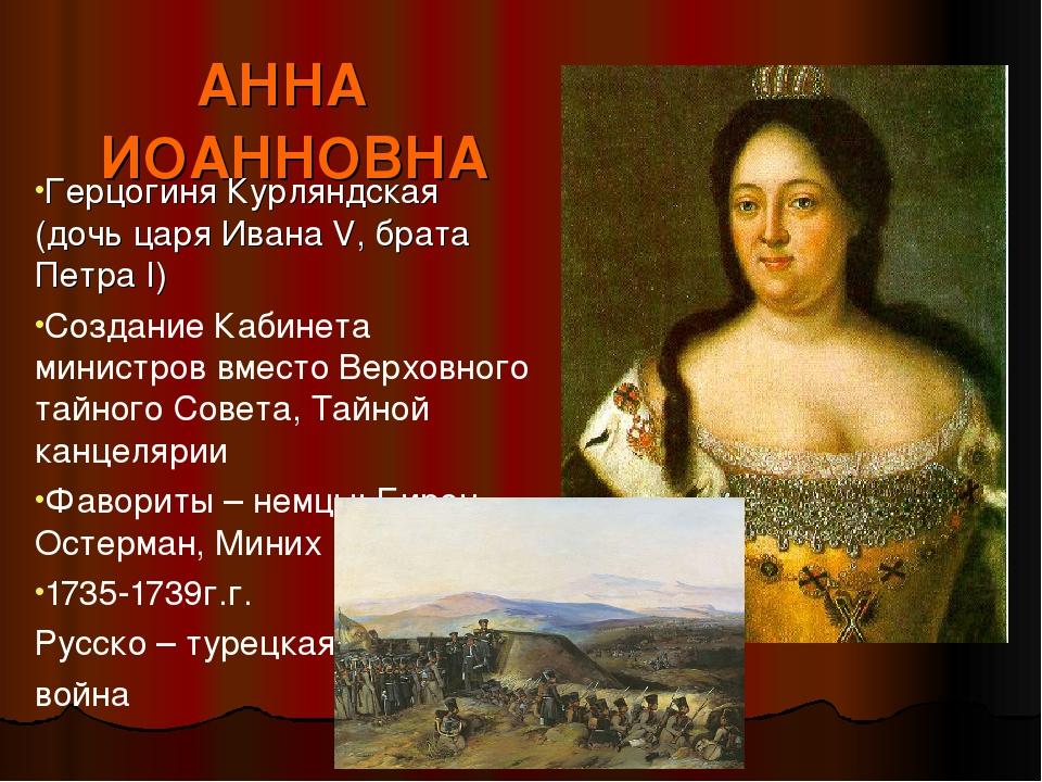 АННА ИОАННОВНА Герцогиня Курляндская (дочь царя Ивана V, брата Петра I) Созд...