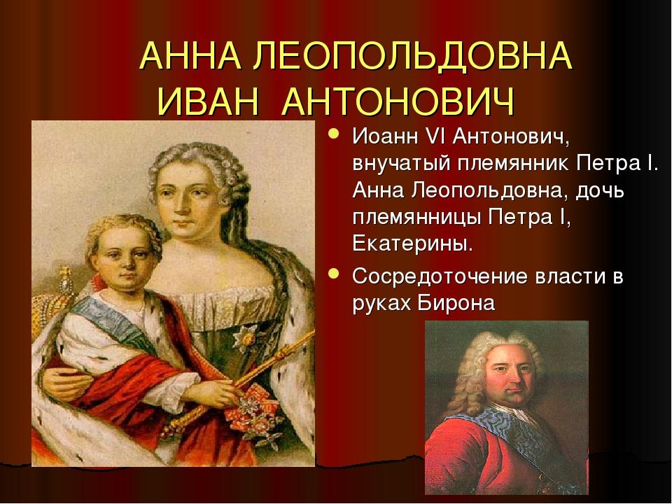 АННА ЛЕОПОЛЬДОВНА ИВАН АНТОНОВИЧ Иоанн VI Антонович, внучатый племянник Петр...