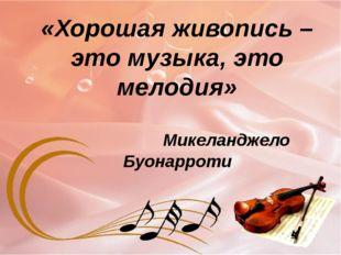 «Хорошая живопись – это музыка, это мелодия» Микеланджело Буонарроти