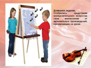 Домашнее задание. Отобразить средствами изобразительного искусства свои впеча