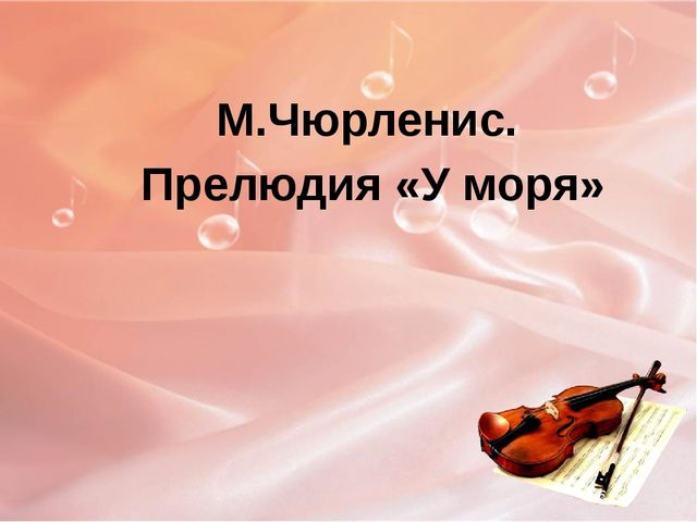 М.Чюрленис. Прелюдия «У моря»