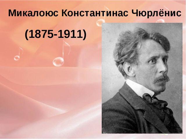 Микалоюс Константинас Чюрлёнис (1875-1911)