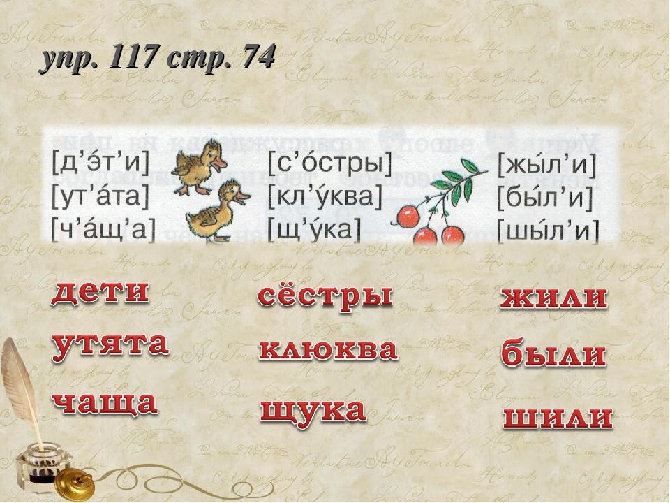 упр. 117 стр. 74