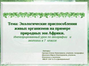 * * Тема: Экологические приспособления живых организмов на примере природных