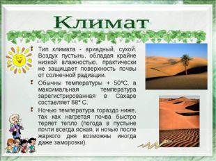 Тип климата - ариадный, сухой. Воздух пустынь, обладая крайне низкой влажност
