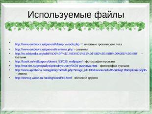 Используемые файлы http://www.outdoors.ru/general/damp_woods.php - влажные тр