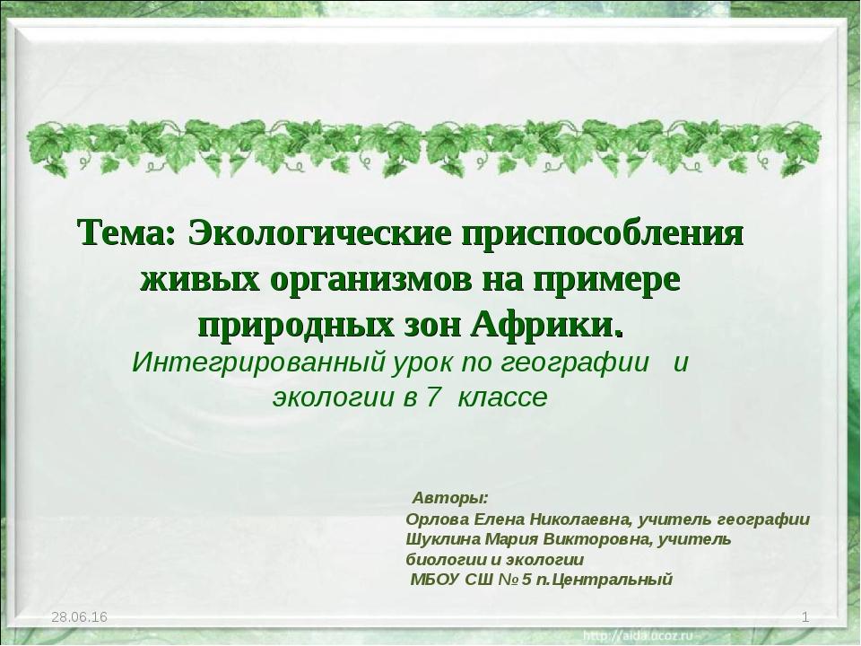 * * Тема: Экологические приспособления живых организмов на примере природных...