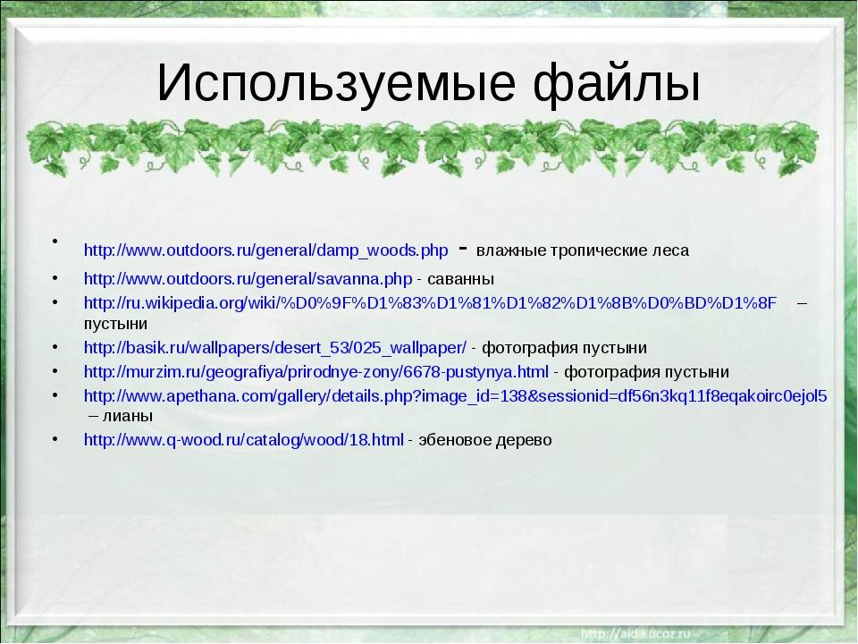 Используемые файлы http://www.outdoors.ru/general/damp_woods.php - влажные тр...
