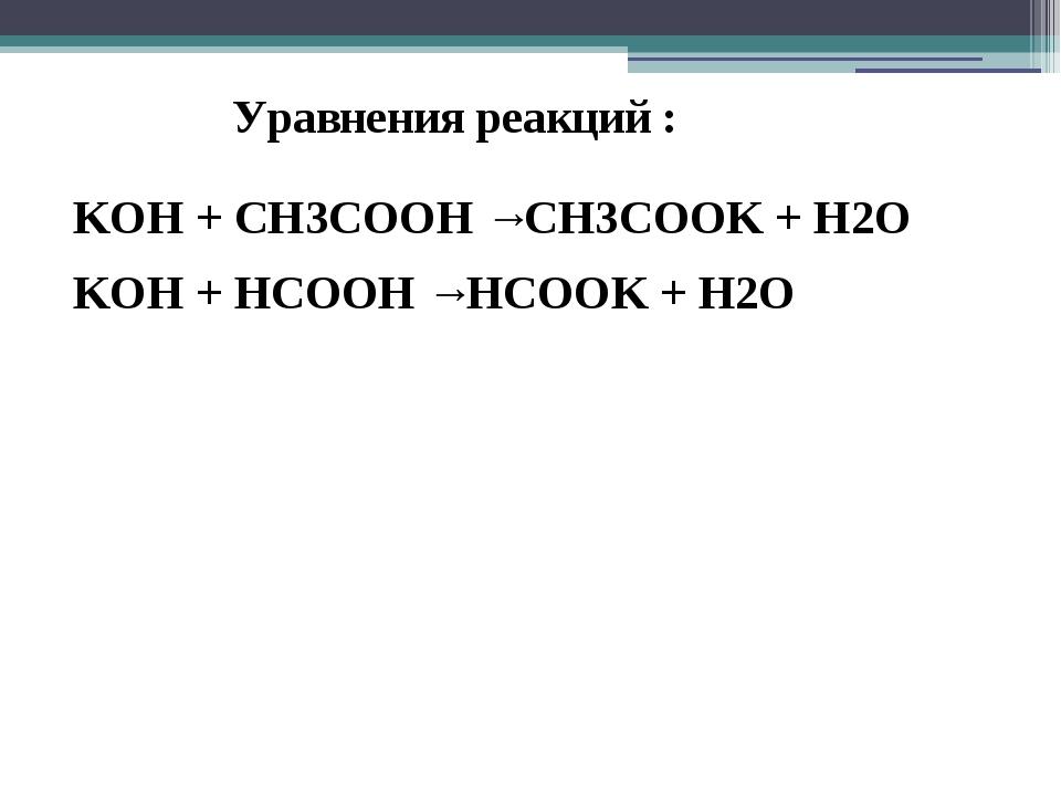 Уравнения реакций : KOH +CH3COOH→CH3COOK + H2O KOH +HCOOH→HCOOK + H2O