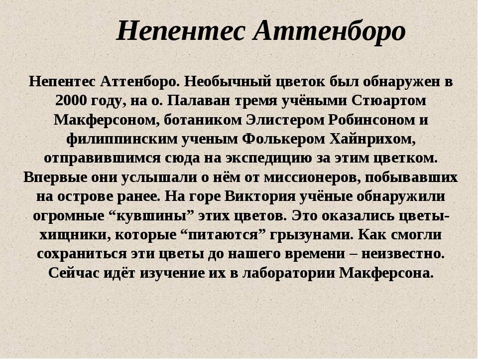 Непентес Аттенборо Непентес Аттенборо. Необычный цветок был обнаружен в 2000...