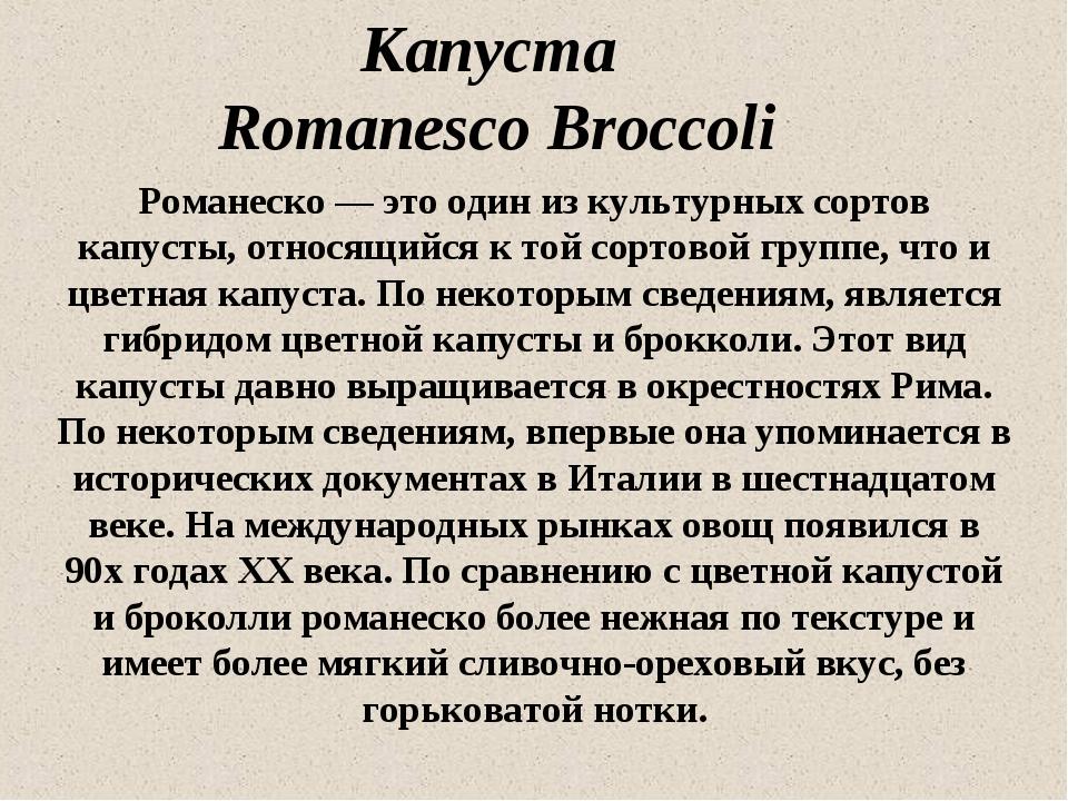Капуста Romanesco Broccoli Романеско — это один из культурных сортов капусты,...