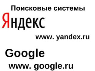www. yandex.ru www. google.ru Google