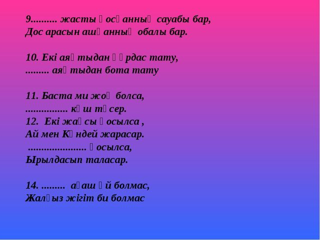 9.......... жасты қосқанның сауабы бар, Дос арасын ашқанның обалы бар. 10. Ек...