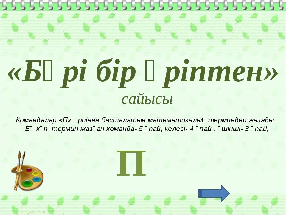 «Бәрі бір әріптен» сайысы Командалар «П» әрпінен басталатын математикалық те...