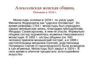 Алексеевская женская община. Основана в 1634 г. Монастырь основан в 1634 г. п